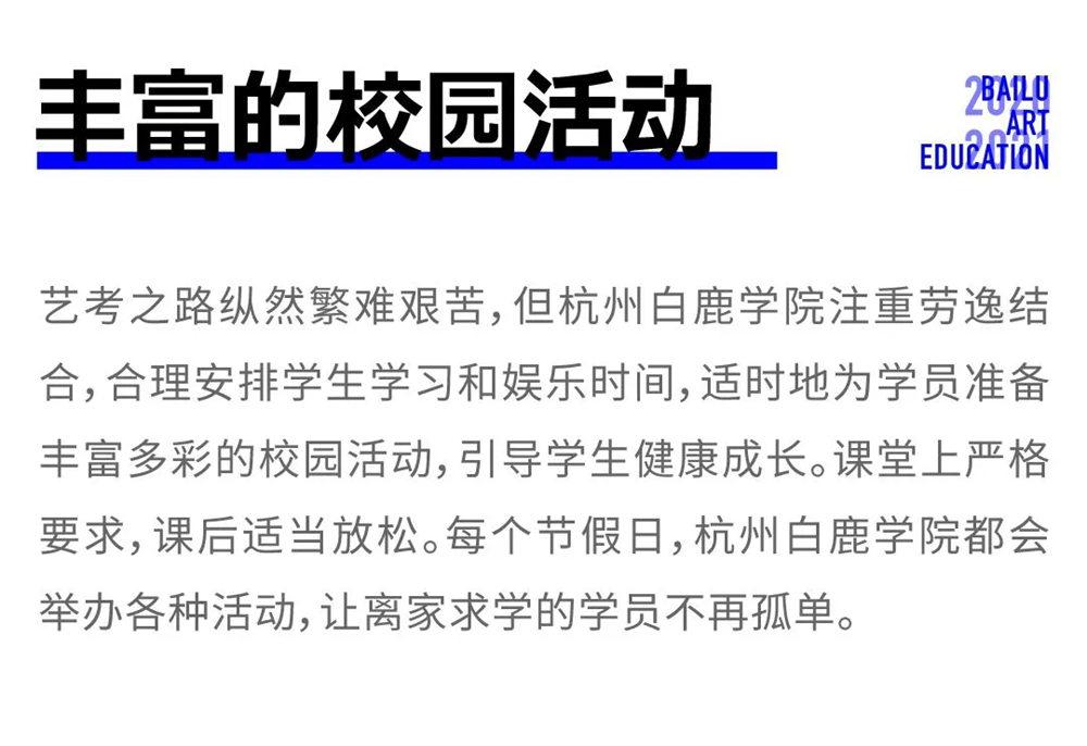 杭州白鹿校长班豪横霸榜,怒斩美院合格证王者荣归,137