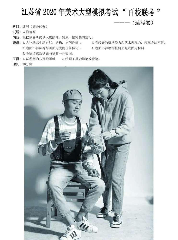 杭州美术培训班带你看21届江苏美术联考一模试卷,31