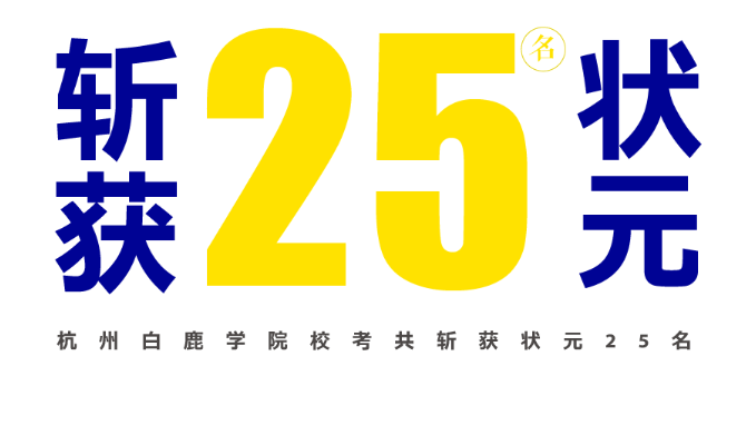 一年一度的美术校考又开始了,虽然受到疫情的情况,但丝毫不影响我们对校考的热情,杭州画室美术校考培训班也开始招生了,如果你有对美术学院的向往,不妨来看看!图八
