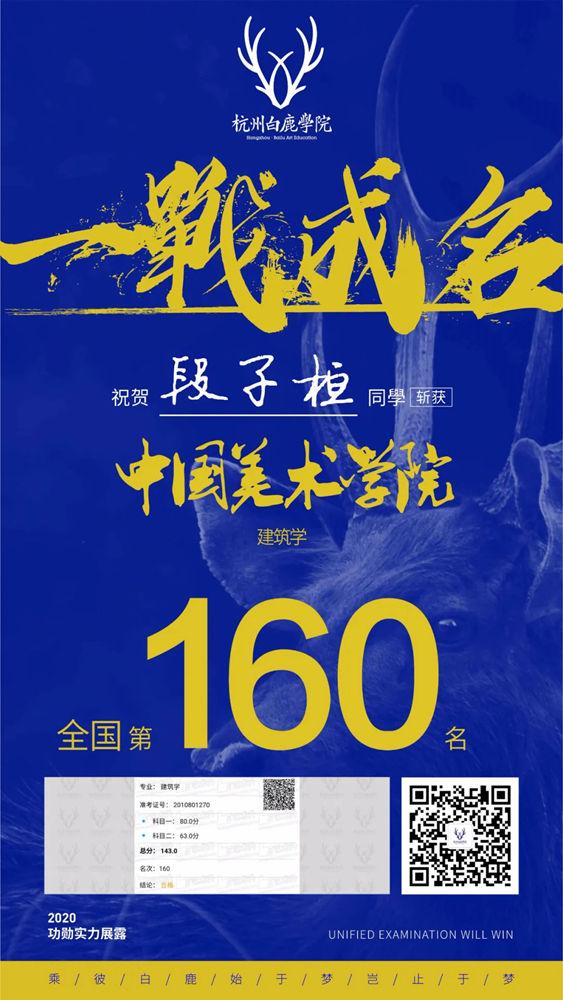 杭州白鹿校长班豪横霸榜,怒斩美院合格证王者荣归,23