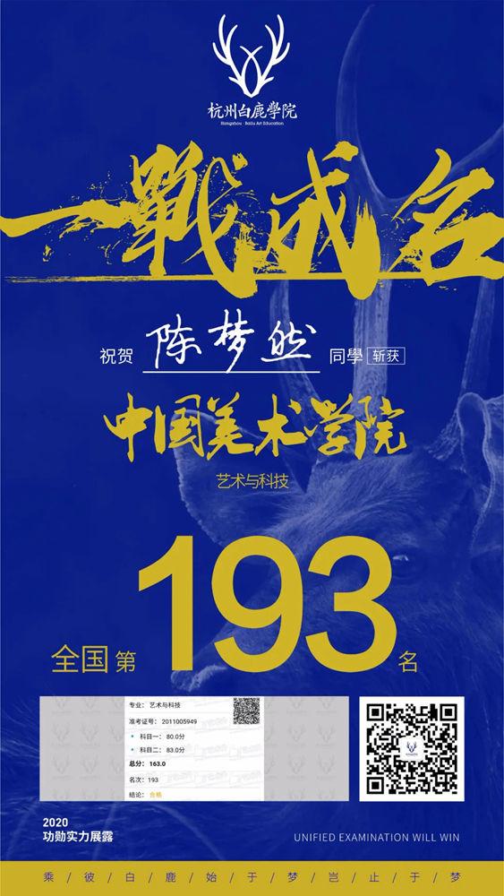 杭州白鹿校长班豪横霸榜,怒斩美院合格证王者荣归,24