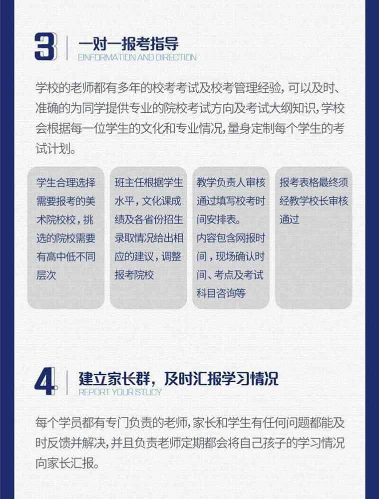 决战美院,乘风破浪 | 2021杭州白鹿学院校考冲刺班招生简章,26