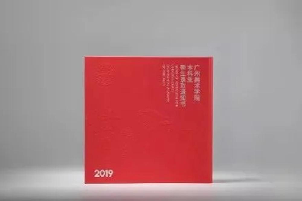 杭州白鹿画室快讯 | 2019九大美院录取通知书大赏,今年你想收到哪一封,32