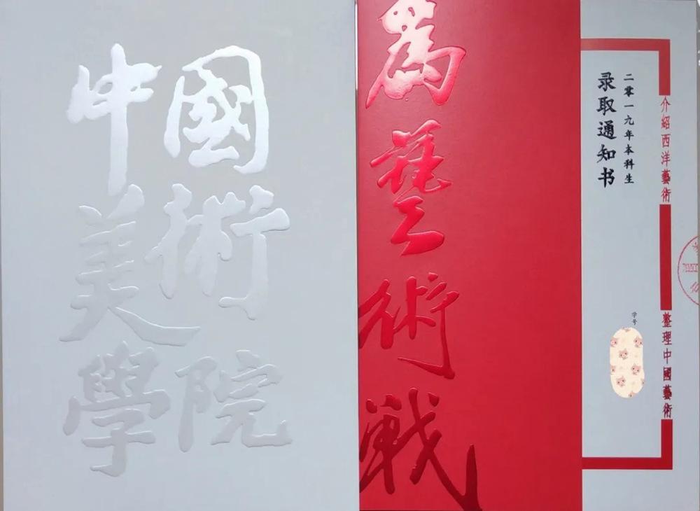 杭州白鹿画室快讯 | 2019九大美院录取通知书大赏,今年你想收到哪一封,11
