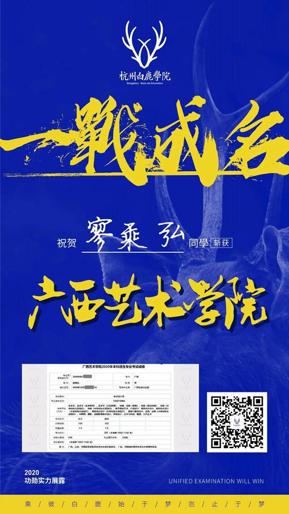 杭州白鹿校长班豪横霸榜,怒斩美院合格证王者荣归,127