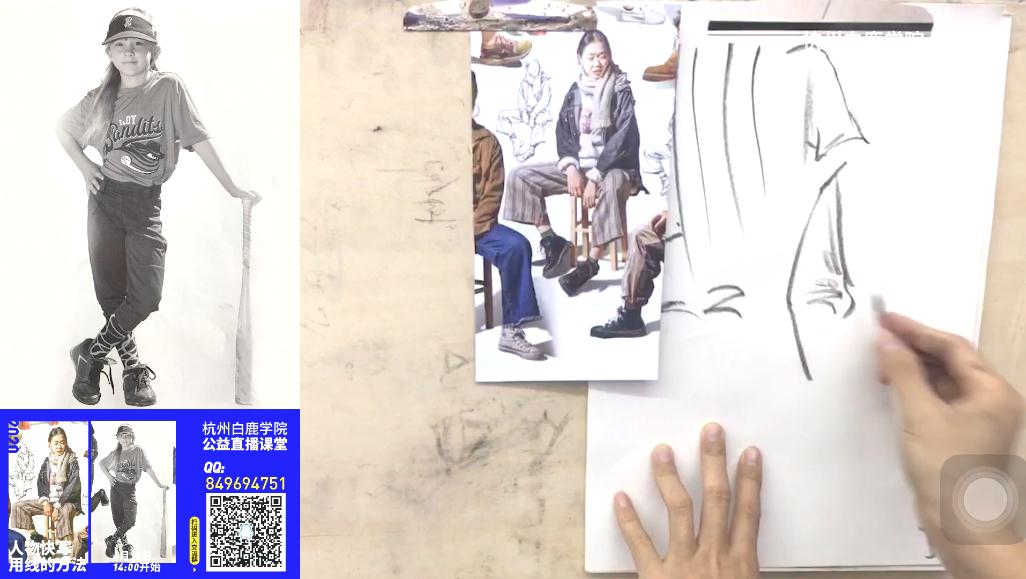【人物速写用线的方法放】杭州白鹿学院林新航老师