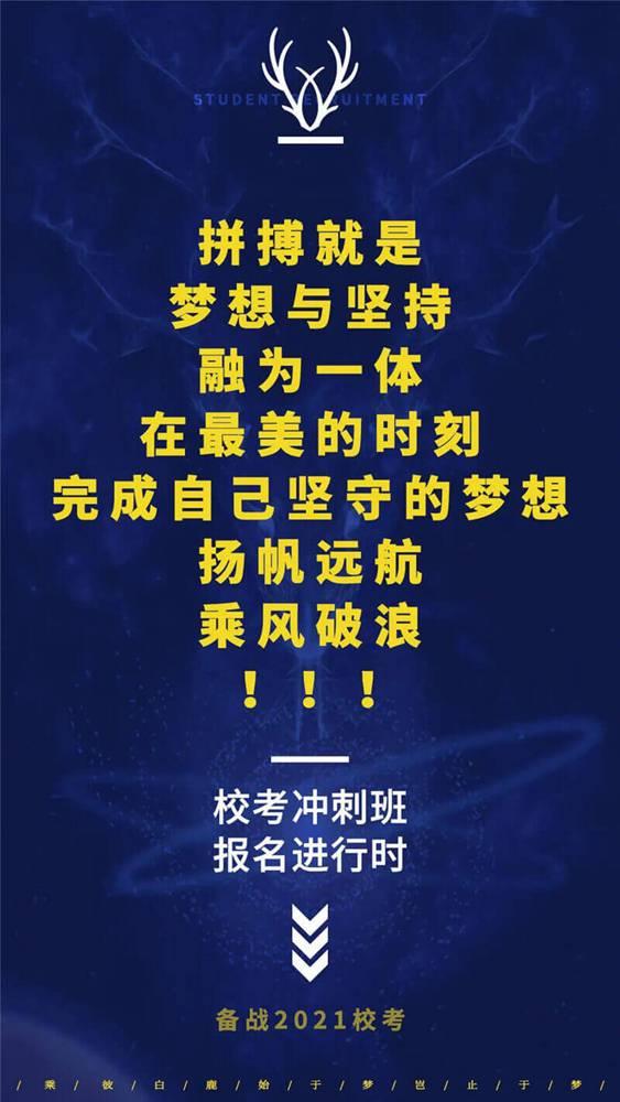 决战美院,乘风破浪 | 2021杭州白鹿学院校考冲刺班招生简章,55