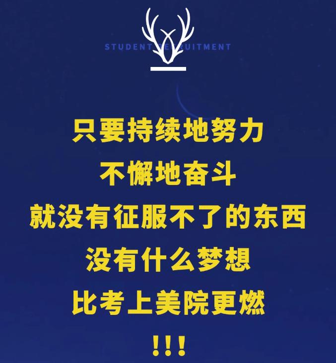 一年一度的美术校考又开始了,虽然受到疫情的情况,但丝毫不影响我们对校考的热情,杭州画室美术校考培训班也开始招生了,如果你有对美术学院的向往,不妨来看看!图六