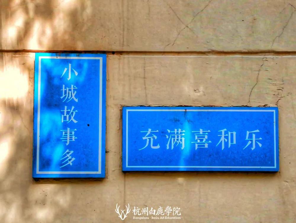 杭州艺考画室白鹿写生季 | 秋天的第一场写生未完待续,08