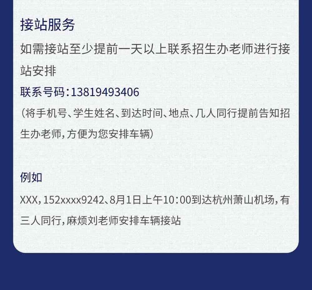 决战美院,乘风破浪 | 2021杭州白鹿学院校考冲刺班招生简章,23