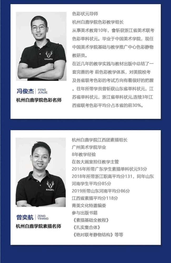 决战美院,乘风破浪 | 2021杭州白鹿学院校考冲刺班招生简章,43