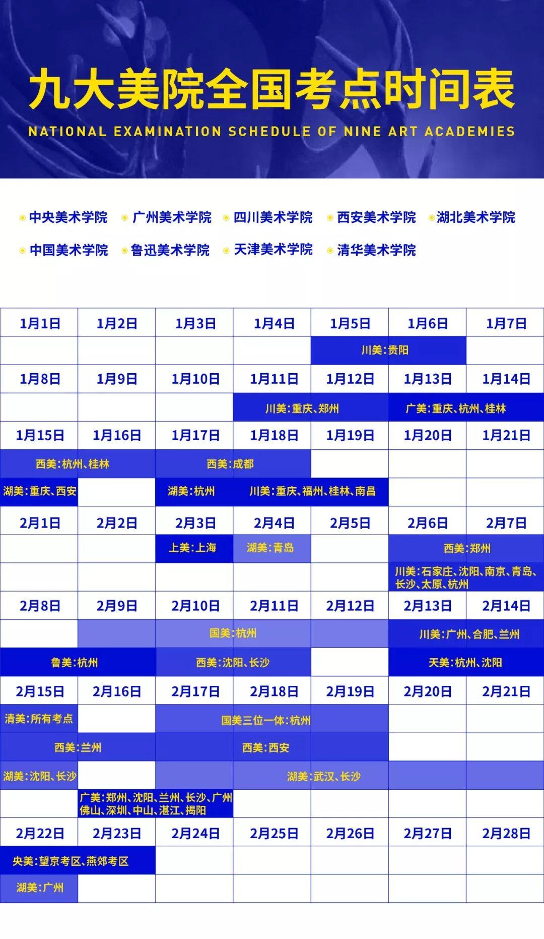 杭州美术培训,杭州白鹿画室,九大美院考点       01
