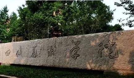 杭州画室集训班将湖美、川美、鲁美、西美公布招生信息全部整理好