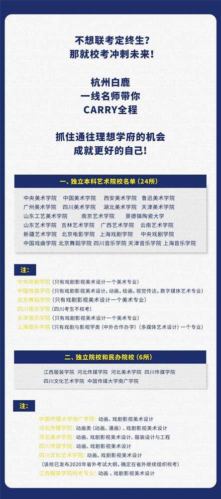 决战美院,乘风破浪 | 2021杭州白鹿学院校考冲刺班招生简章,02