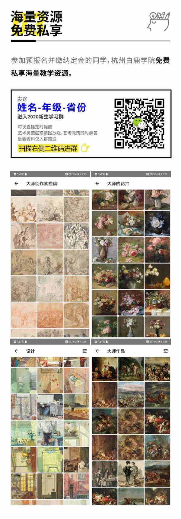 杭州画室,杭州画室招生,杭州美术画室,05