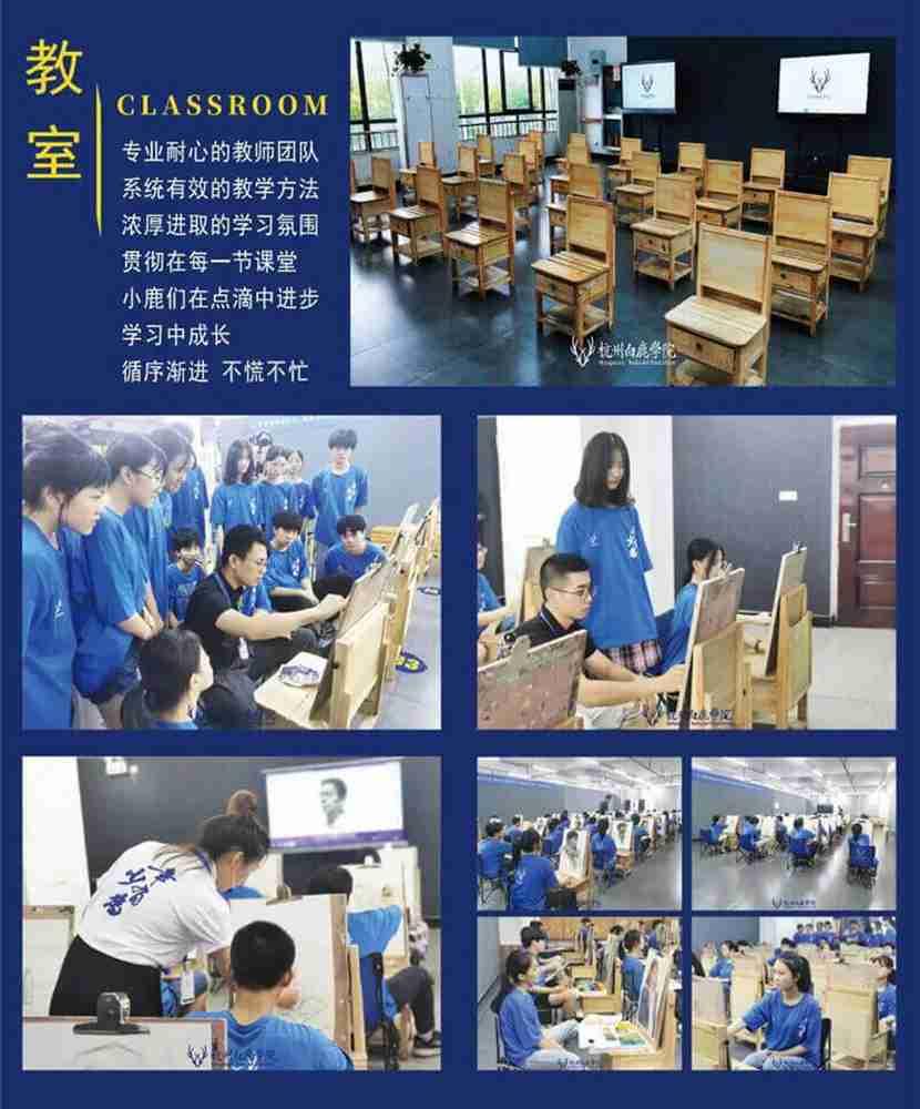 决战美院,乘风破浪 | 2021杭州白鹿学院校考冲刺班招生简章,13