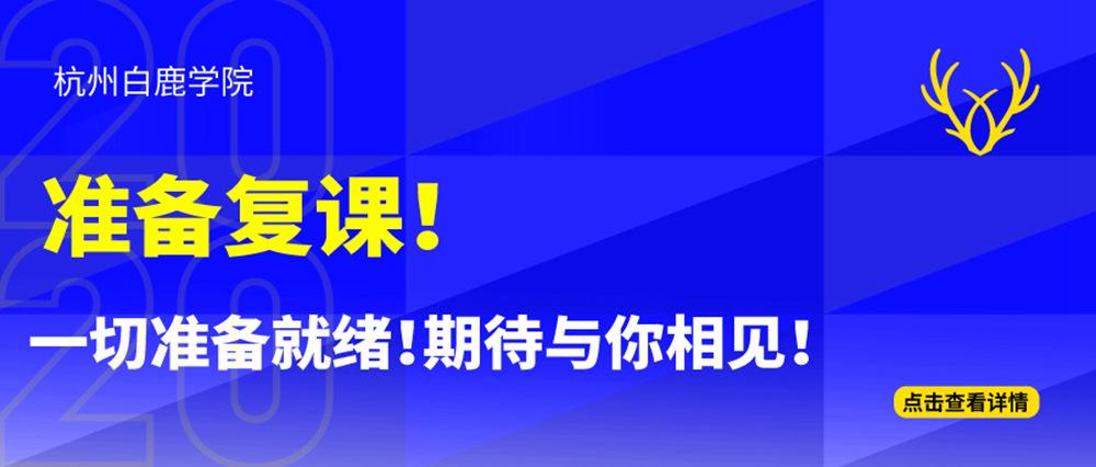 杭州白鹿画室,杭州画室,杭州美术培训,26