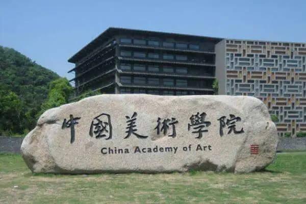 考上中国美院,真的有很难吗?
