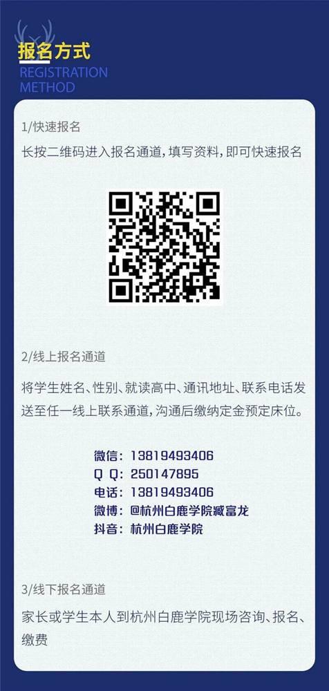 决战美院,乘风破浪 | 2021杭州白鹿学院校考冲刺班招生简章,54
