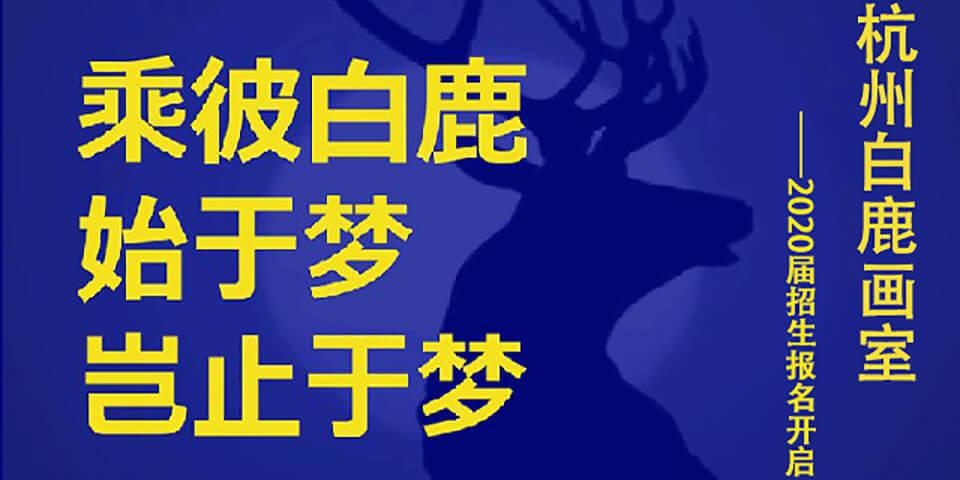 杭州白鹿画室2020届美术高考培训班招生简章