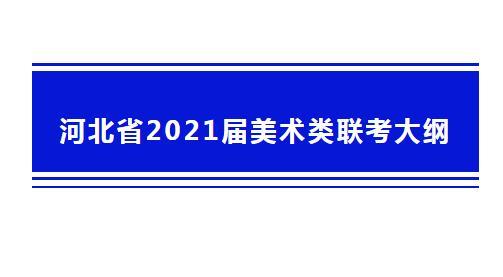 河北美术联考时间已公布 杭州美术培训班给你康康