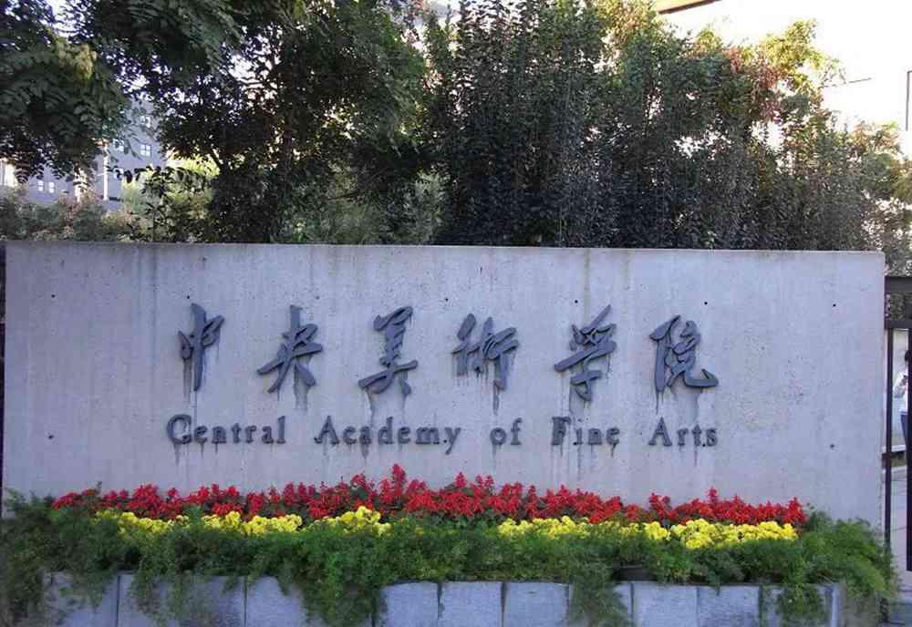 杭州白鹿美术培训班快讯 教育部鼓励2021年采用线上校考,02