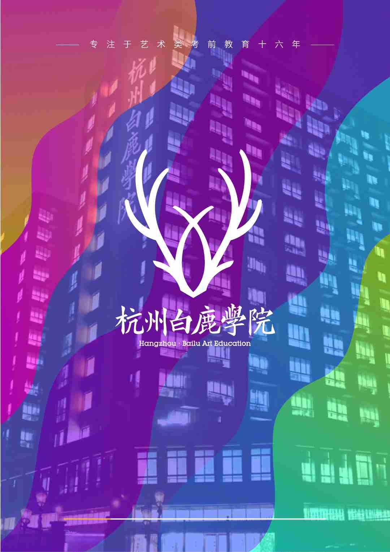 杭州白鹿画室简介,杭州美术培训画室,杭州艺考画室介绍