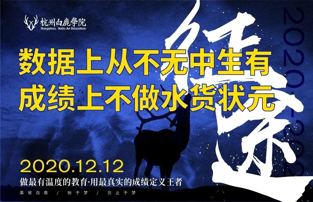 杭州画室首家考前公示名单,考后公布成绩 | 用最真实的成绩重新定义王者!