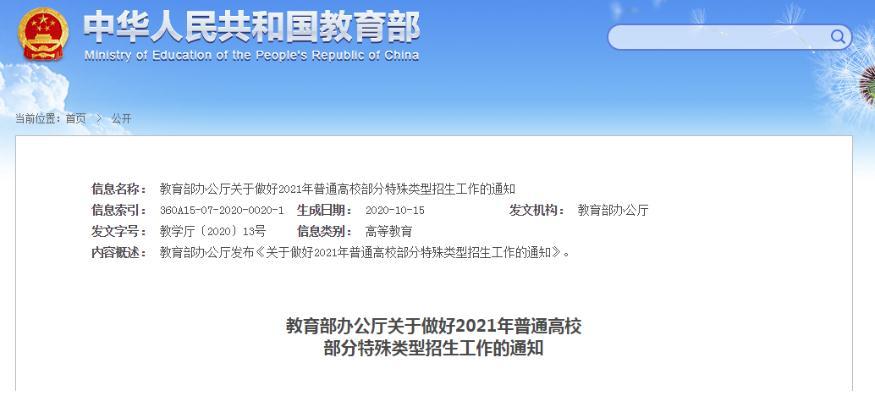 杭州美术培训班白鹿快讯 | 2021艺考新政策重磅改革【含权威解读】,01