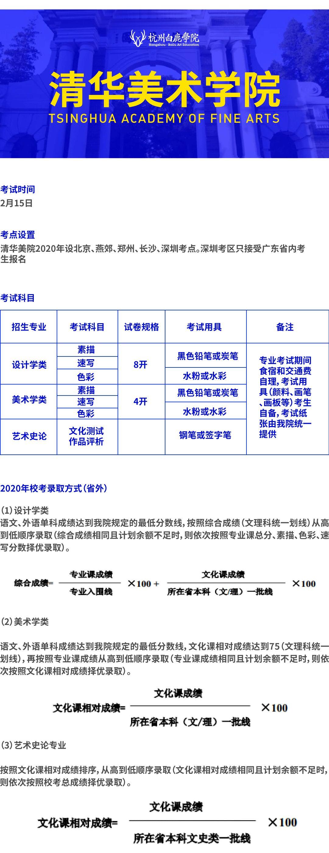 杭州美术培训,杭州白鹿画室,九大美院考点       09