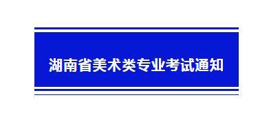 杭州美术培训班白鹿快讯|21届湖南省美术统考时间已出:12月5日!