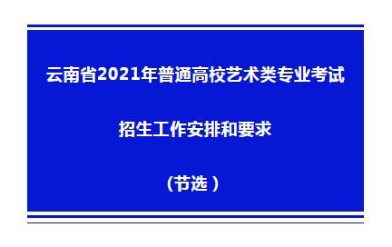杭州美术培训班快讯|2021届云南省统考时间已公布:12月6日!