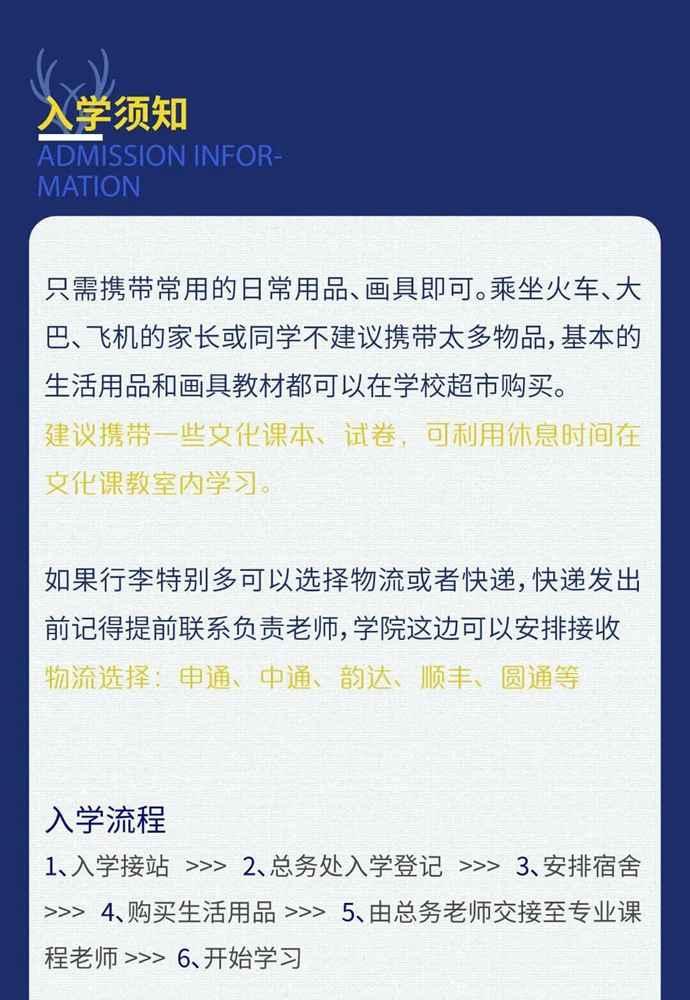 决战美院,乘风破浪 | 2021杭州白鹿学院校考冲刺班招生简章,22