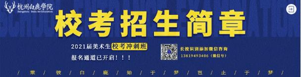 白鹿快讯 | 南京传媒学院2021年艺术类校考网络考核考试时间安排(附专业招考政策解读))图一