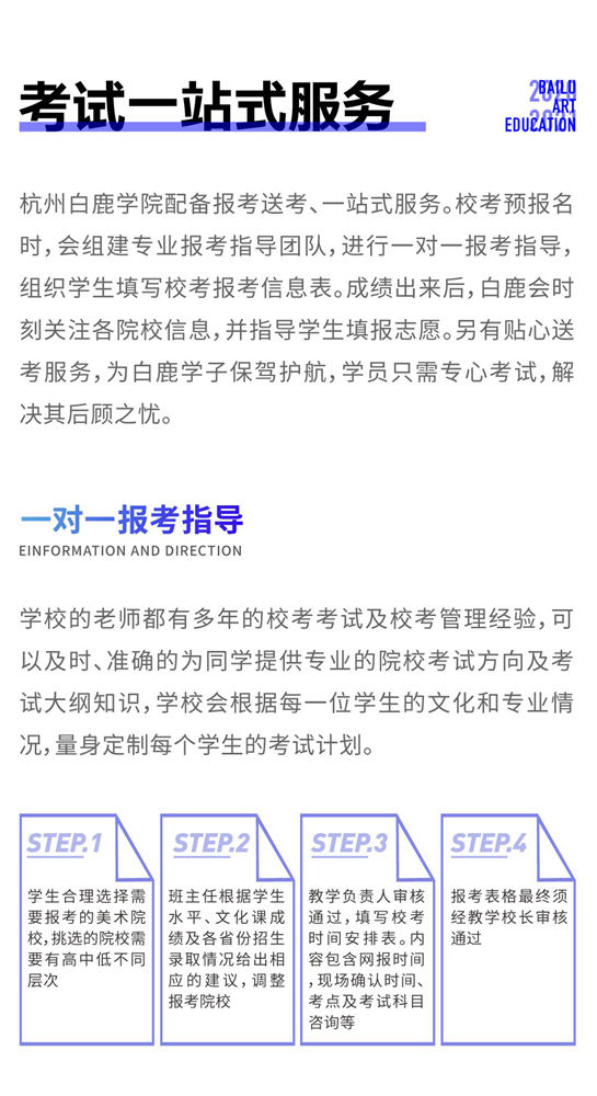 杭州画室,杭州白鹿画室,杭州艺考画室,29