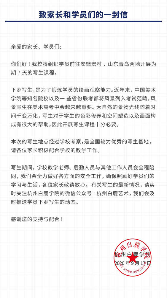 杭州艺考画室写生季 | 杭州白鹿学院下乡写生通知及注意事项,02