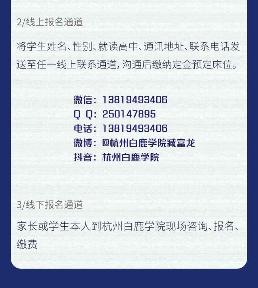 决战美院,乘风破浪 | 2021杭州白鹿学院校考冲刺班招生简章,21