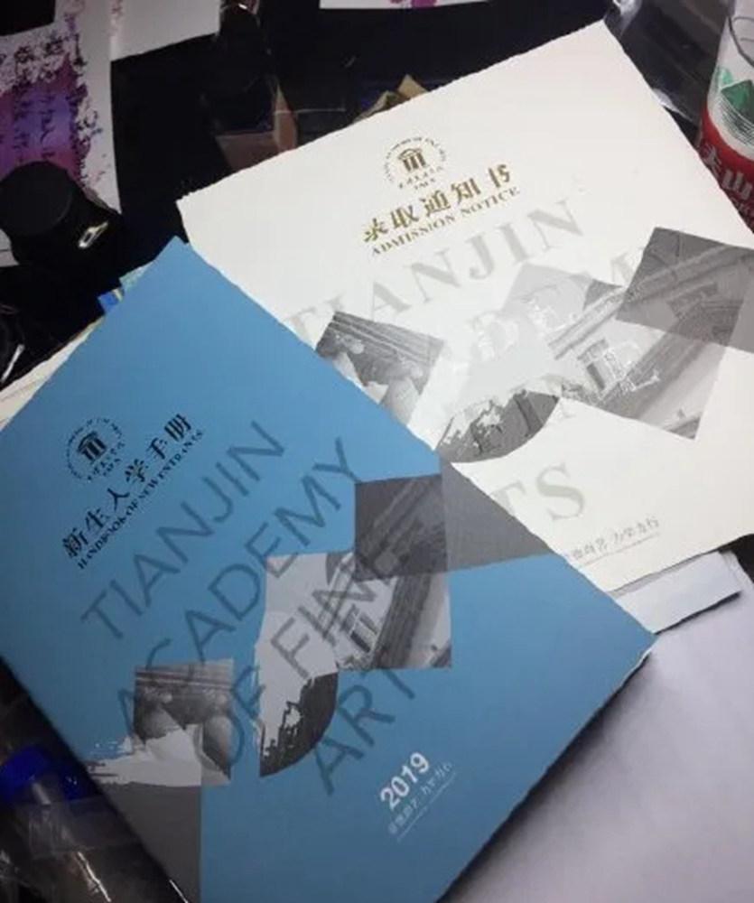杭州白鹿画室快讯 | 2019九大美院录取通知书大赏,今年你想收到哪一封,21