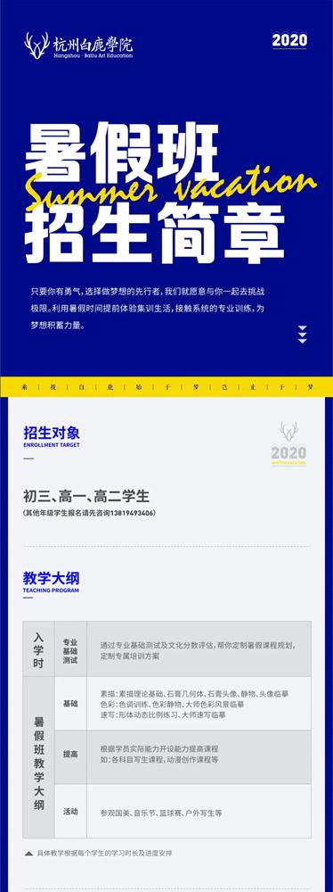 杭州画室,杭州白鹿画室,杭州艺考画室,02