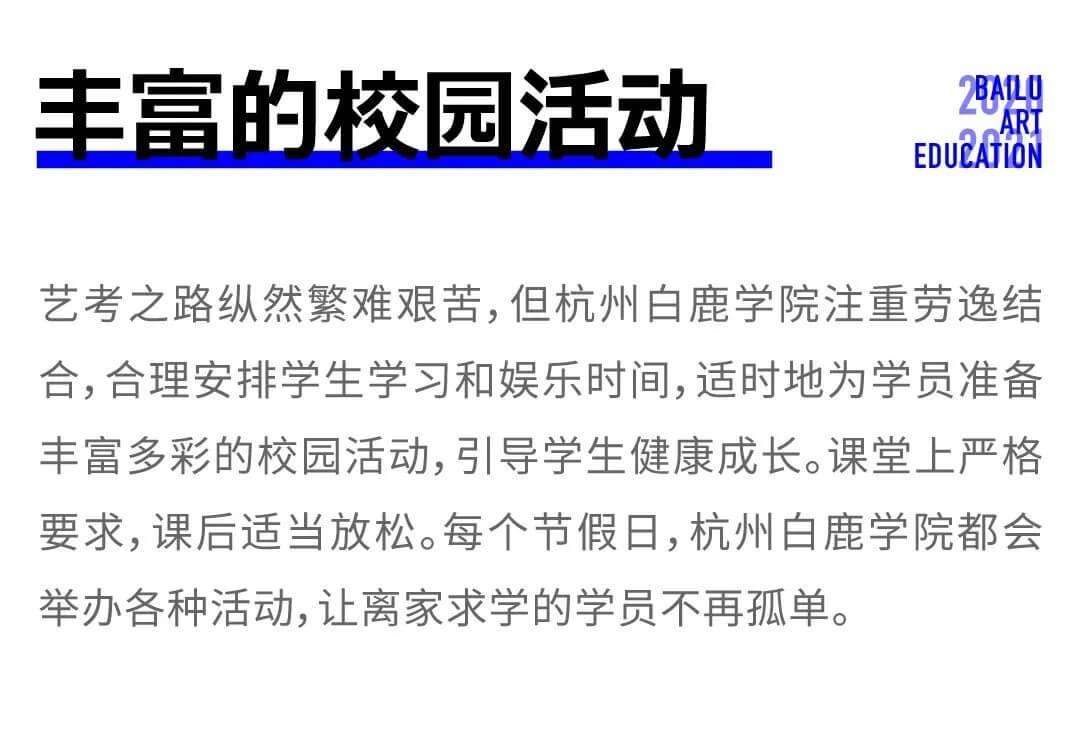 杭州艺考画室,杭州美术培训画室,杭州画室招生,14