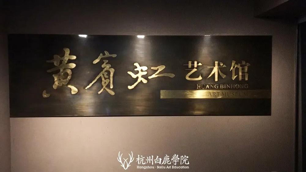 杭州艺考画室暑假班 | 游学致敬抗疫英雄,强国少年未来可期,33