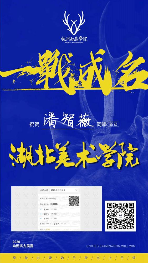 杭州白鹿校长班豪横霸榜,怒斩美院合格证王者荣归,73
