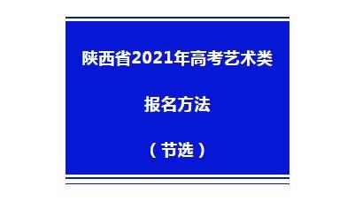 杭州美术培训班白鹿快讯|21届陕西省美术类统考时间公布