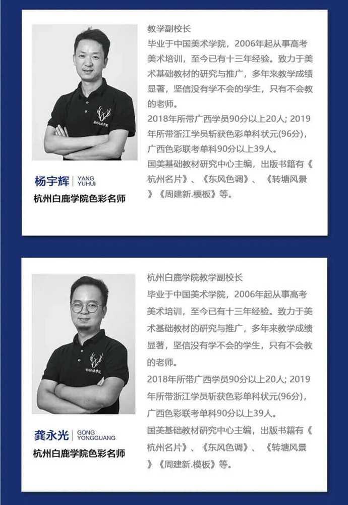 决战美院,乘风破浪 | 2021杭州白鹿学院校考冲刺班招生简章,41
