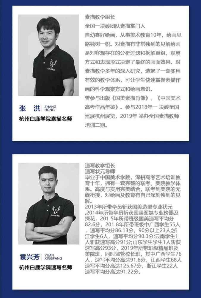 决战美院,乘风破浪 | 2021杭州白鹿学院校考冲刺班招生简章,42