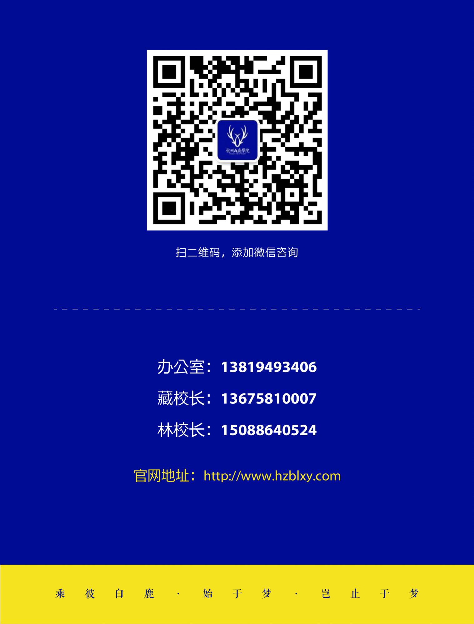杭州白鹿画室入学指南,杭州画室入学流程
