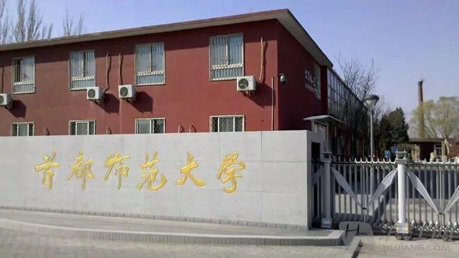 杭州画室集训班白鹿快讯|首都师范大学2021年艺术类校考方案已发布!