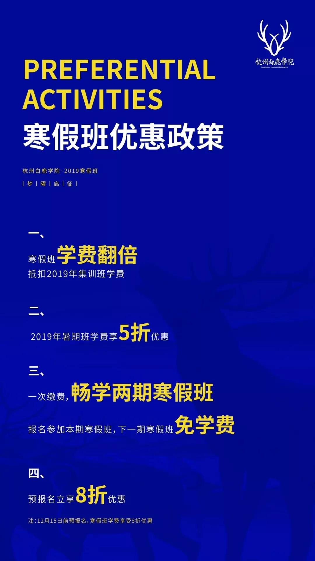 杭州白鹿画室招生简章,杭州画室招生计划,杭州美术培训班招生