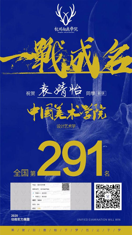 杭州白鹿校长班豪横霸榜,怒斩美院合格证王者荣归,26