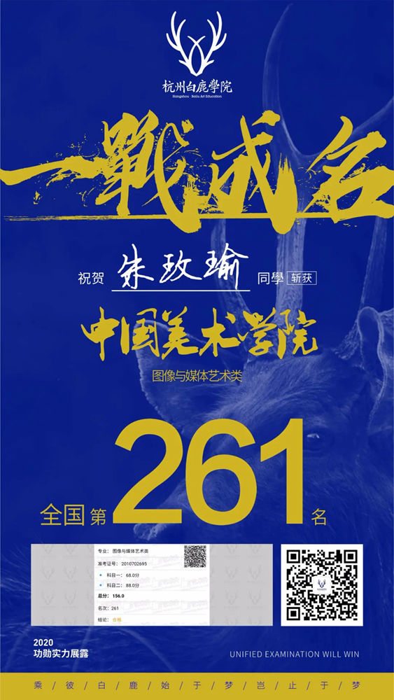 杭州白鹿校长班豪横霸榜,怒斩美院合格证王者荣归,25
